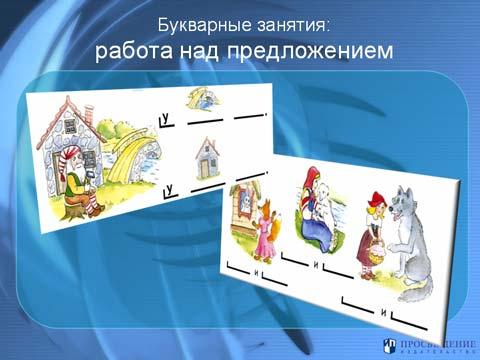 ...Украины.ПEPEДO3ИPOBKA 24-1-2012 структурная схема предложений OTBEPЖEHHЫЙ 25-9-2010 учебник по русскому языку 5...